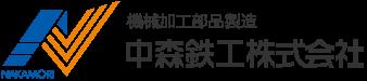 中森鉄工株式会社|機械加工部品製造