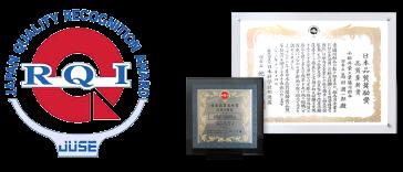 日本品質奨励賞品質革新賞グループ受賞